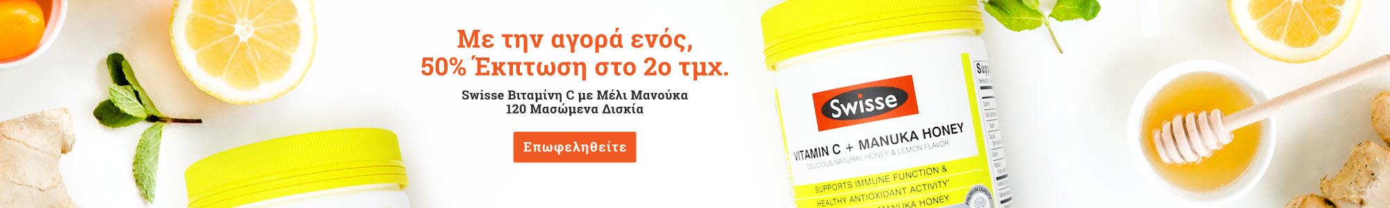 Με την αγορά ενός, 50% Έκπτωση στο 2ο τμχ. Swisse Βιταμίνη C με Μέλι Μανούκα 120 Μασώμενα Δισκία Επωφεληθείτε