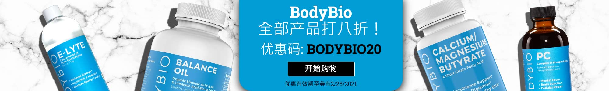 20% off entire BodyBio line. Use Coupon code: bodybio20 Shop now. Valid until 02/28/2021.