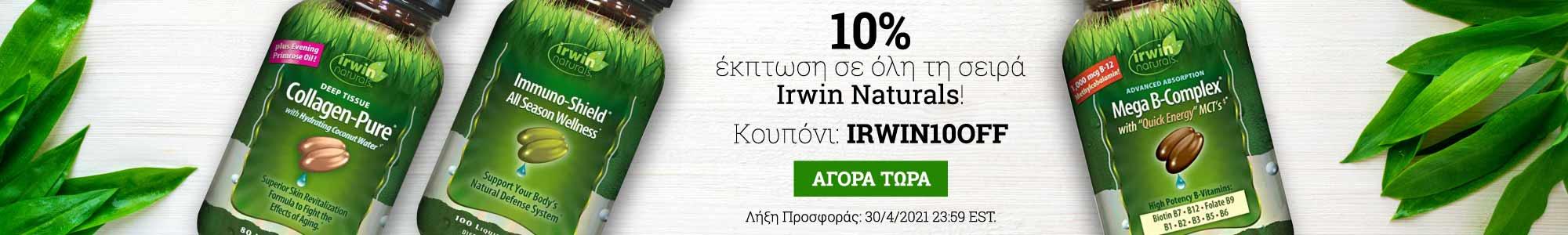 10% Έκπτωση σε όλη τη σειρά Irwin Naturals. Κουπόνι: irwin10off Αγορά τώρα. Για περιορισμένο χρονικό διάστημα.