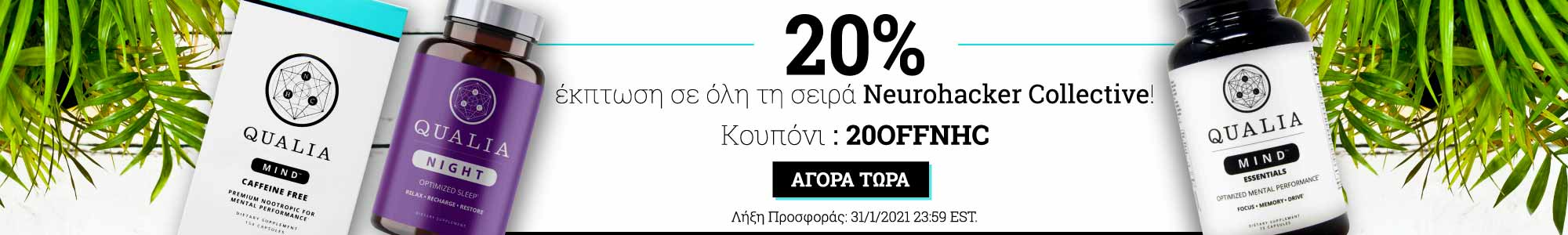 20% Έκπτωση σε όλη τη σειρά Neurohacker Collective. Κουπόνι: 20offnhc Αγορά τώρα. Λήξη προσφοράς: 31/01/2021.