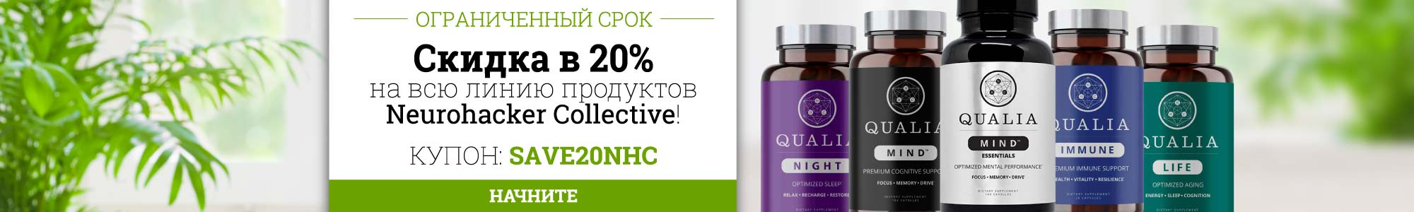 20% off entire Neurohacker Collective line. Use Coupon code: save20nhc Shop now. Valid until 03/31/2021.