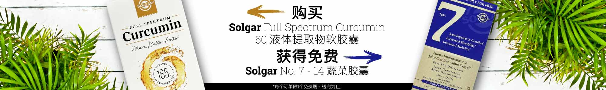 Buy 1 Full Spectrum Curcumin - 60 Liquid Extract Softgels get FREE Gift with Purchase. Limit one per order.