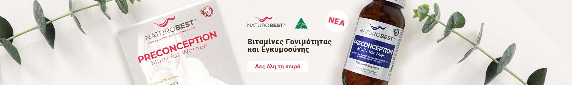 Νέα! NaturoBest Βιταμίνες Γονιμότητας και Eγκυμοσύνης Δες όλη τη σειρά