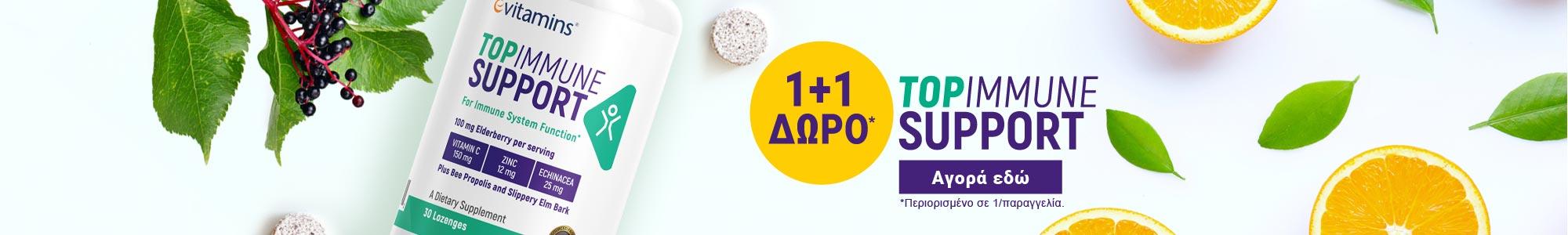 1+1 δώρο! eVitamins Top Immune Support. Για την Λειτουργία του Ανοσοποιητικού Συστήματος*. Αγορά εδώ.