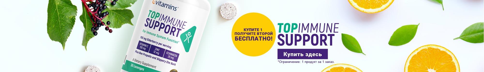 Купите одну вещь, получите вторую БЕСПЛАТНО! eVitamins Top Immune Support. КУПИТЬ ЗДЕСЬ.