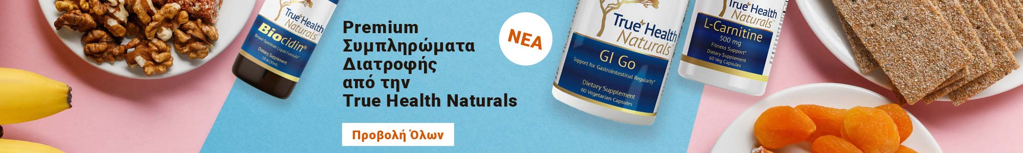 Nέα. Premium Συμπληρώματα Διατροφής από την True Health Naturals. Προβολή Όλων