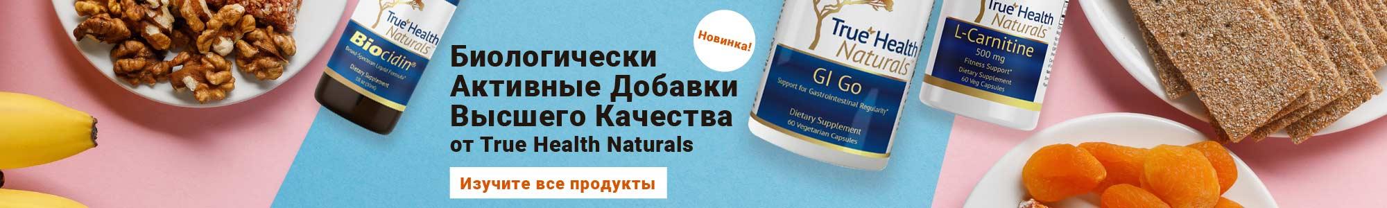 Новинка! Биологически Активные Добавки Высшего Качества от True Health Naturals. Изучите все продукты