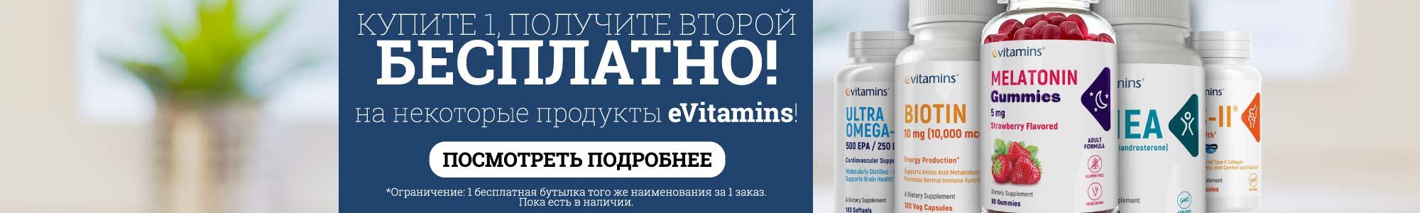 eVitamins - Buy One Get One